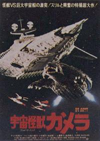 gamera_super_monster_1980.jpg